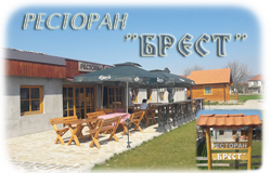 РРесторан Брест